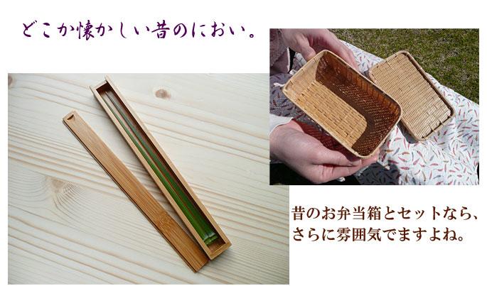 竹製箸箱(箸入れ)昔の竹製箸箱 :説明2