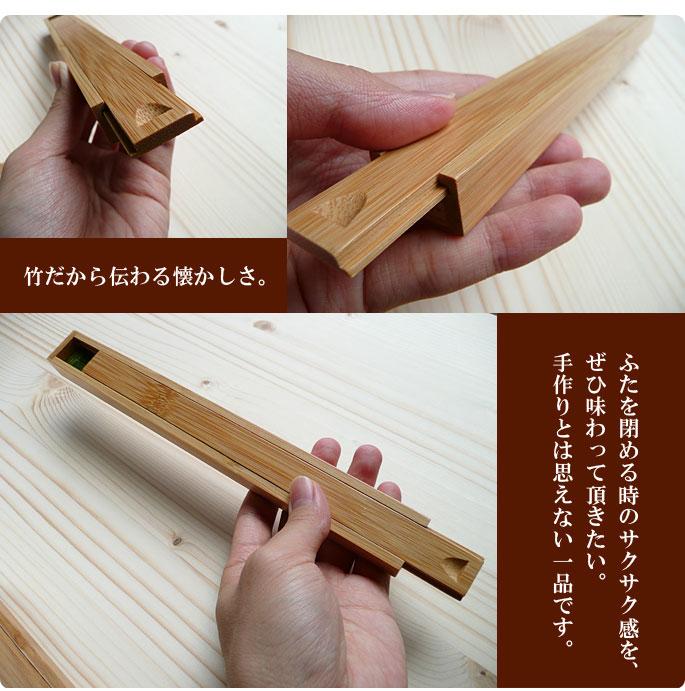 竹製箸箱 箸入れ 昔の竹製箸箱 :説明3