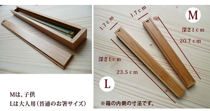 竹製箸箱(箸入れ)昔の竹製箸箱 :サイズ説明4