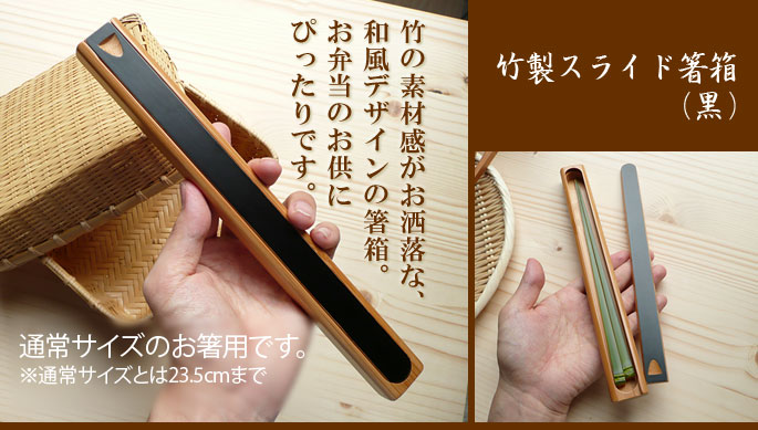【竹製箸箱(箸入れ)】【廃盤】竹製スライド箸箱(黒):説明1