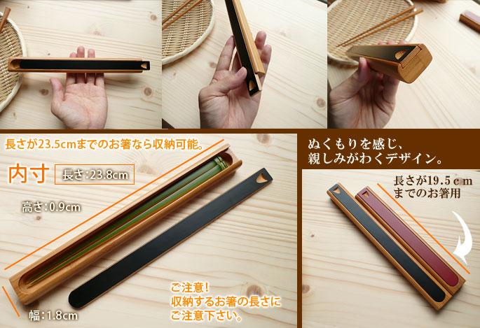 竹製スライド箸箱(黒) :説明3