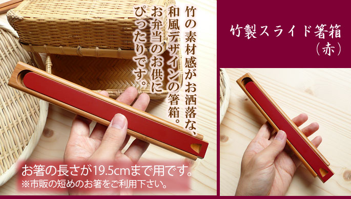 【竹製箸箱(箸入れ)】【廃盤】竹製スライド箸箱(赤):説明1