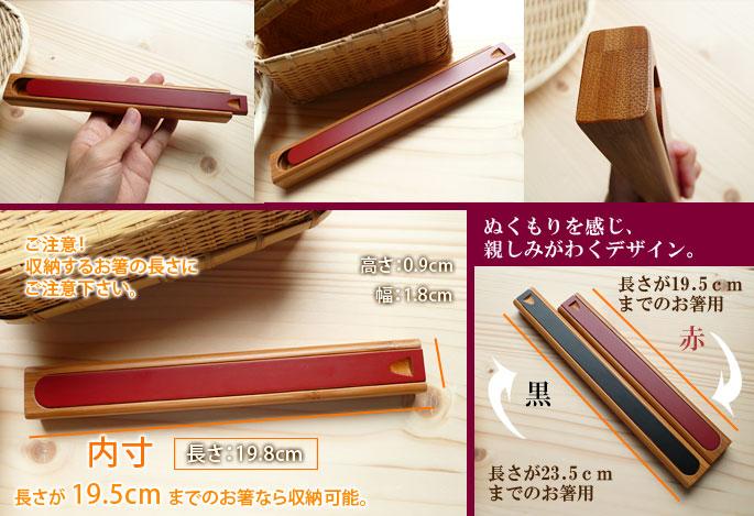 竹製スライド箸箱(赤) :説明3