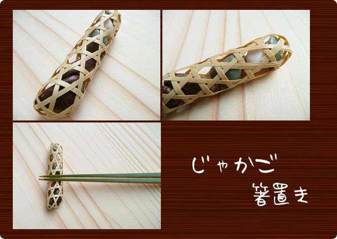 竹製箸置き じゃかご箸置き:説明2