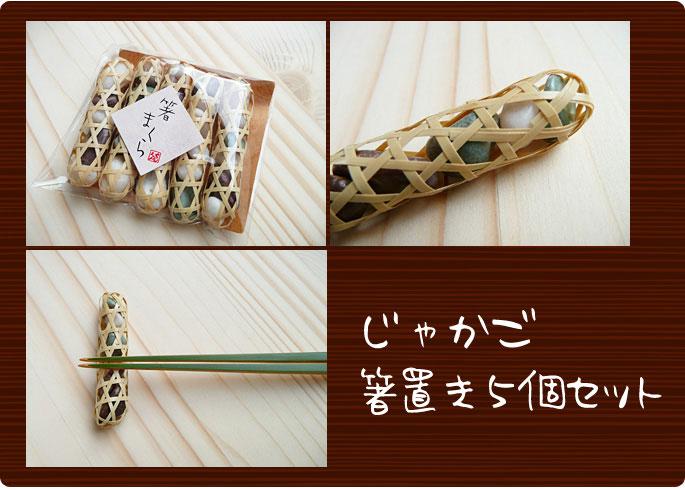 竹製箸置き じゃかご箸置き5個セット:説明2