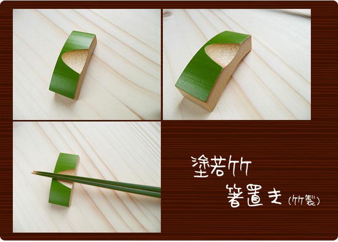 竹製箸置き 塗若竹箸置き:説明2