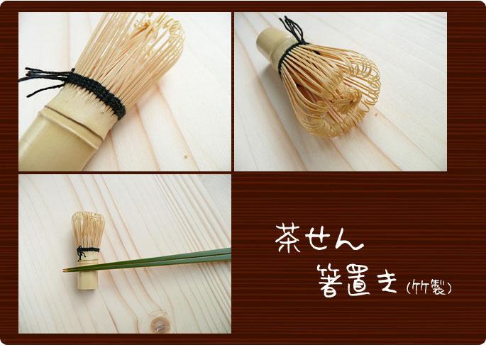 竹製箸置き 茶せん箸置き:説明2