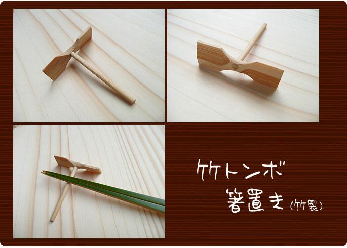 竹製箸置き 竹トンボ箸置き:説明2