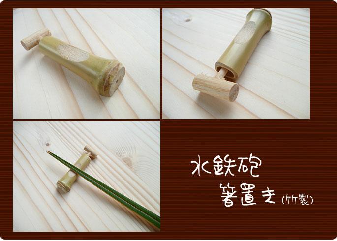 竹製箸置き 水鉄砲箸置き:説明2
