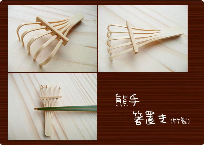 竹製箸置き 熊手箸置き:説明2