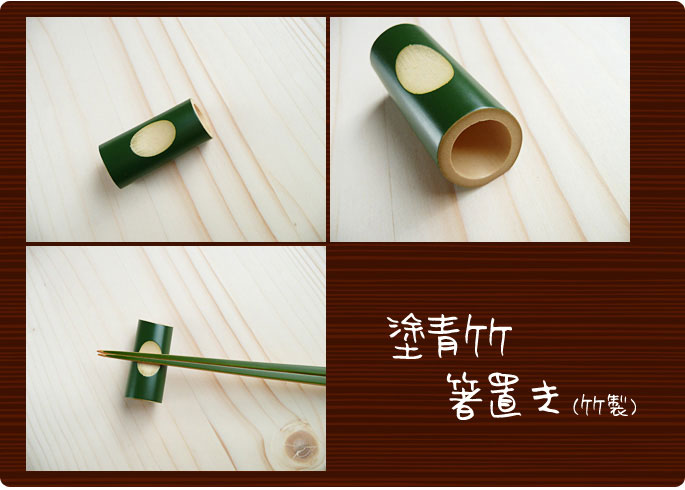 竹製箸置き 塗青竹箸置き:説明2