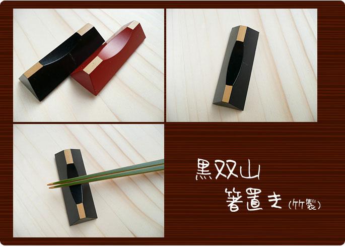 竹製箸置き 黒双山箸置き:説明2