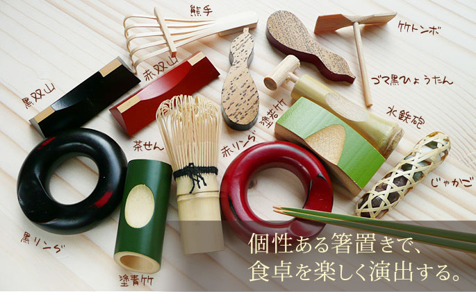 【竹製箸置き】【廃盤】赤双山箸置き(竹製):説明1