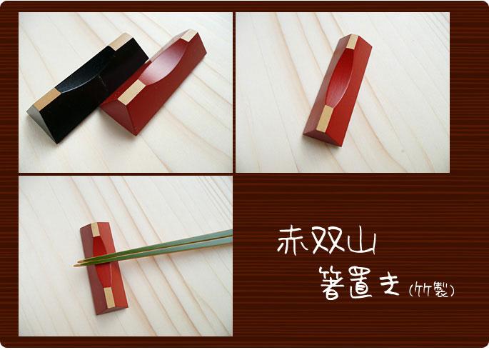 竹製箸置き 赤双山箸置き:説明2