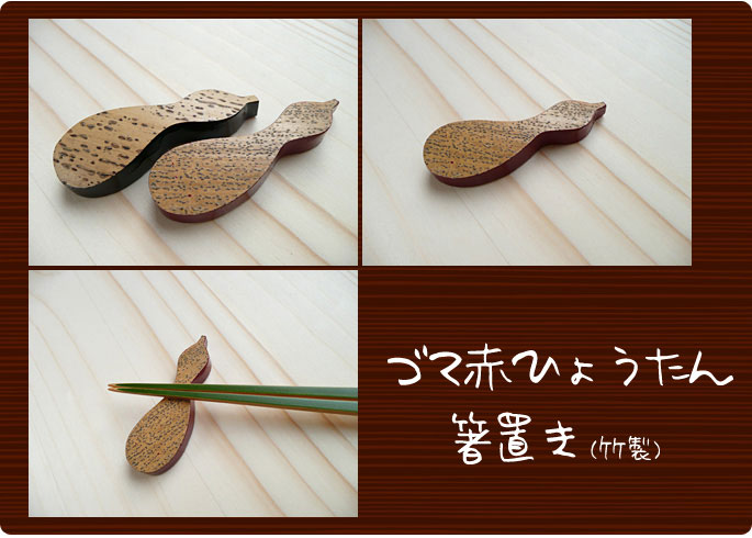 竹製箸置き ゴマ赤ひょうたん箸置き:説明2