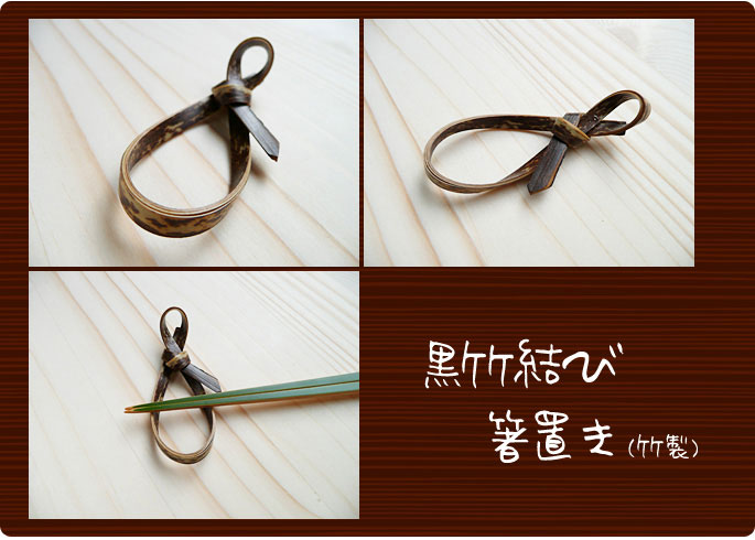 竹製箸置き 虎竹結び箸置き:説明2