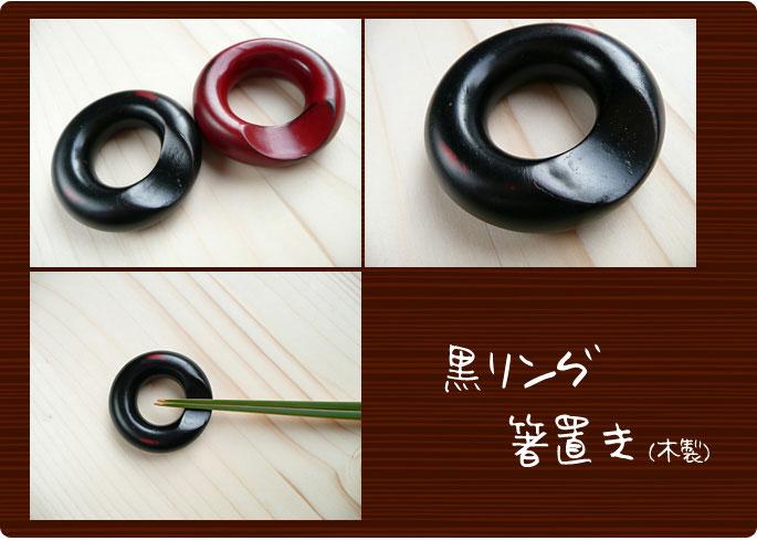 木製箸置き 黒リング箸置き:説明2