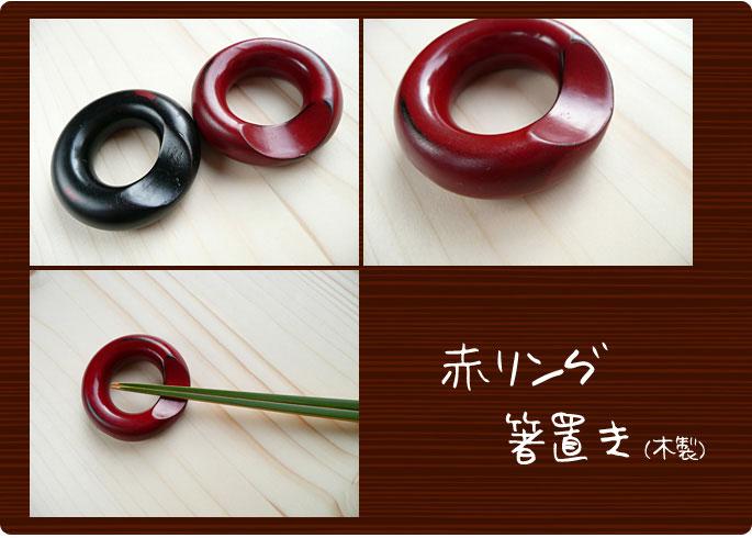 木製箸置き 赤リング箸置き:説明2