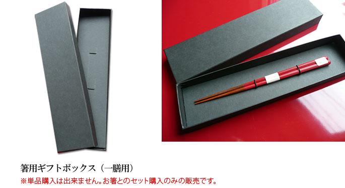 【】箸用ギフトボックス:説明1