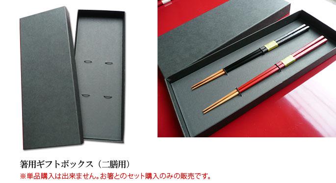 【】箸用ギフトボックス(二膳用):説明1