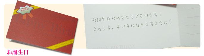 【】各種メッセージカード:説明1