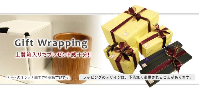 【】箱入りラッピング(種別A)プレゼント/贈り物/ギフト対応:説明1