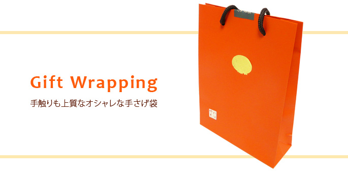 【】上質紙の手さげ袋でラッピング(オレンジ):説明1