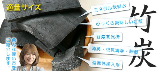 【竹炭】竹炭 90g 一度試してみる!適量サイズ :説明1