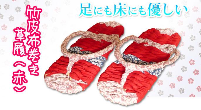 【竹皮草履・スリッパ】ぞうり 可愛い 女性 レディース 部屋履き 竹皮布巻き草履(赤)室内用スリッパ:説明1