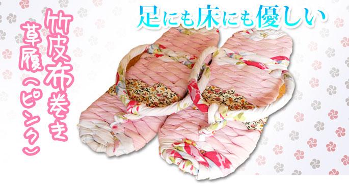 【竹皮草履・スリッパ】販売終了 竹皮布巻き草履(ピンク)室内用スリッパ:説明1