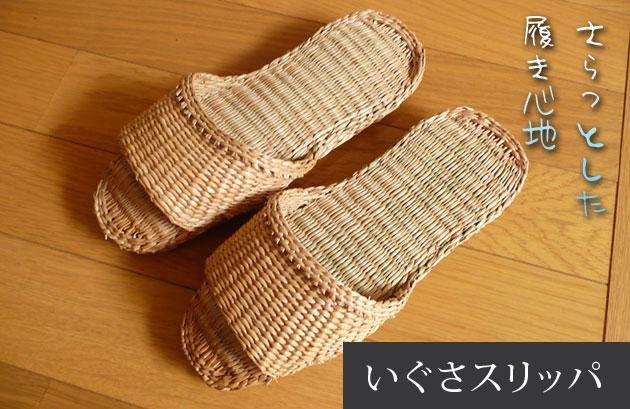 【竹皮草履・スリッパ】販売終了 いぐさスリッパ 室内サンダル:説明1