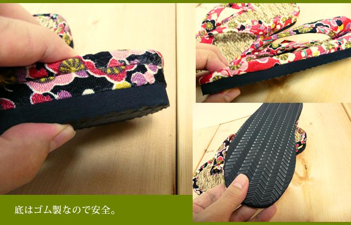 いぐさの和柄草履(女性用)底のゴム部分:販売説明3