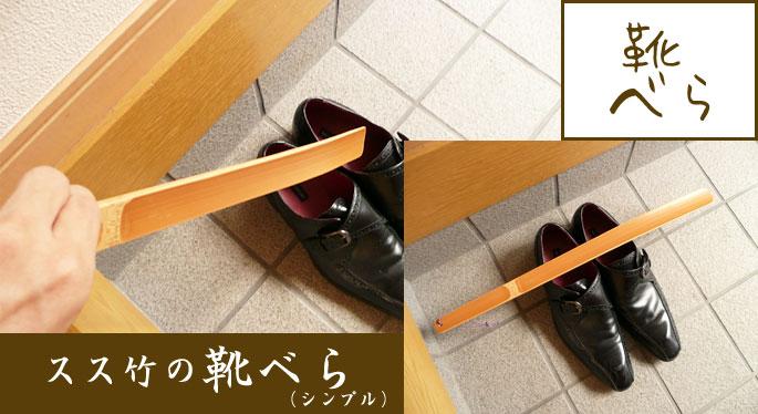 【雑貨・生活用品・健康グッズ】スス竹の靴べら(シンプル)/50cm/52C-3238:説明1