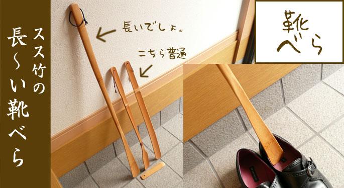 【雑貨・生活用品・健康グッズ】スス竹の長〜い靴べら/75cm/52C-3241:説明1