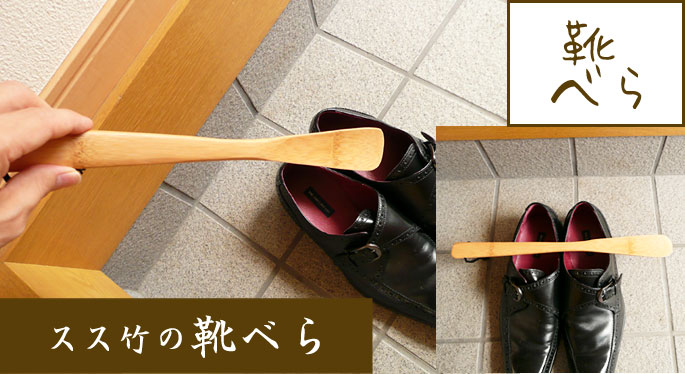 【雑貨・生活用品・健康グッズ】スス竹の短い靴べら/31cm:説明1