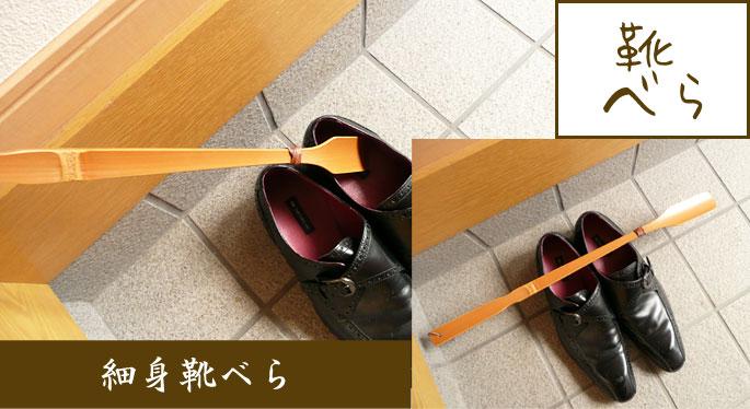 【雑貨・生活用品・健康グッズ】細身の靴べら/51cm:説明1