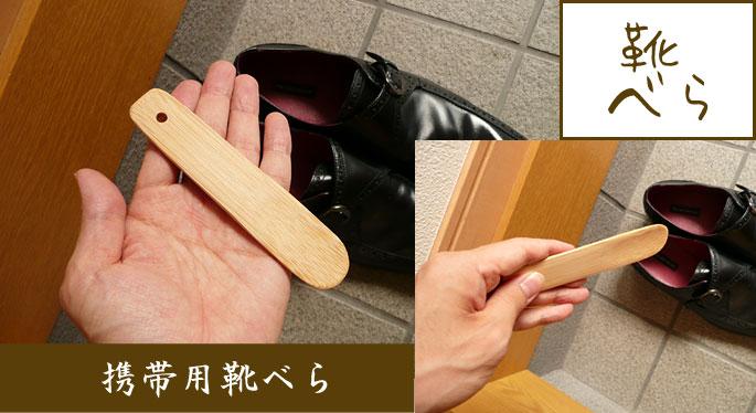 【雑貨・生活用品・健康グッズ】携帯用靴べら カバンに収納タイプ:説明1