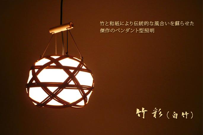 【ペンダント型照明】竹と和紙のペンダント照明「竹彩(白竹)」/和室、茶室の照明/注文後納期お知らせ:説明1