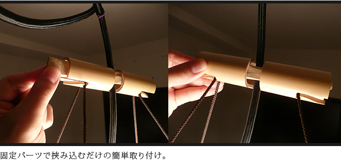 和風照明 竹彩(白竹) :取り付け部アップ説明3