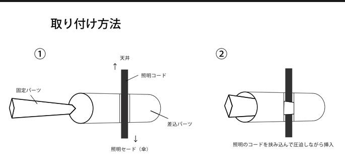 和風照明 竹彩(白竹):取り付け方法1