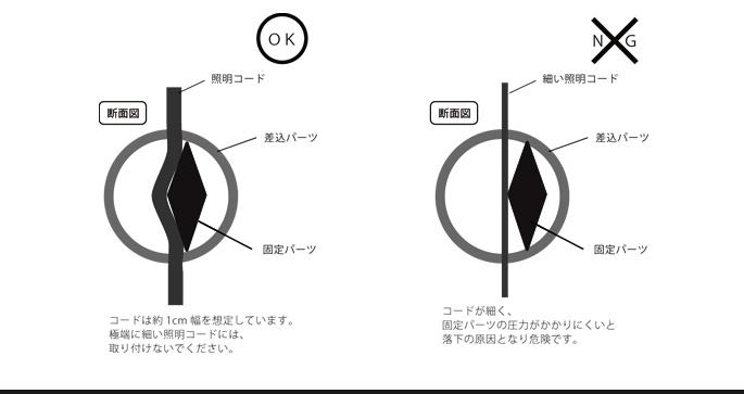 和風照明 竹彩(白竹):取り付け断面図2
