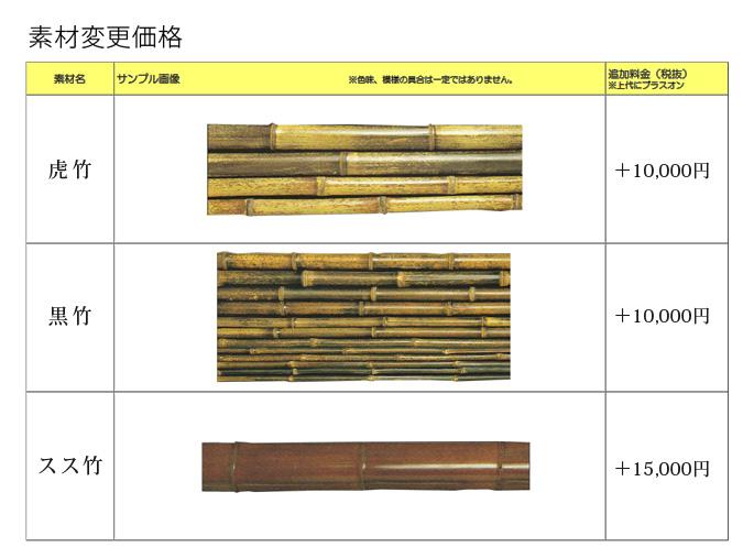和風照明 竹彩 竹の素材変更 価格