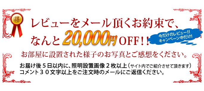 キャンペーンのご案内:照明設置画像2枚以上とコメント30文字以上をメール頂ければ3000円OFF!