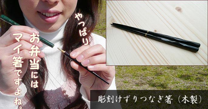 【竹の箸をプレゼントや贈り物に/京都から販売】【販売終了】彫刻けずりつなぎ箸(木製):説明1