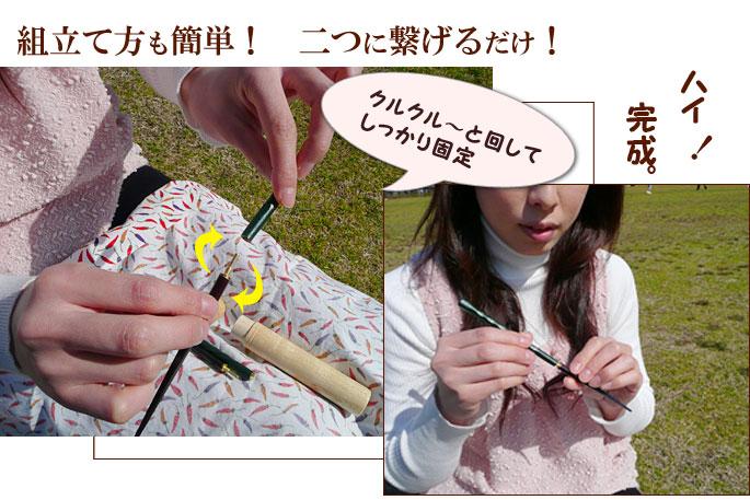 つなぎ箸の組み立て方