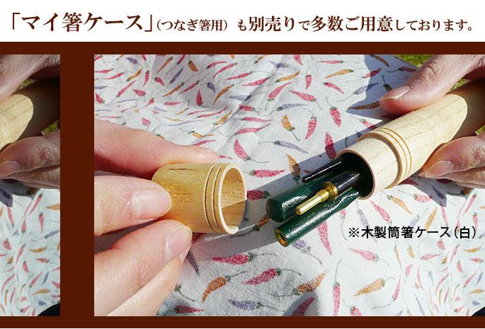 マイ箸(つなぎ箸)白竹つなぎ竹箸:説明2