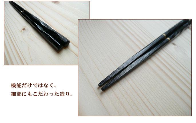 マイ箸(つなぎ箸)彫刻けずりつなぎ箸(木製):説明3