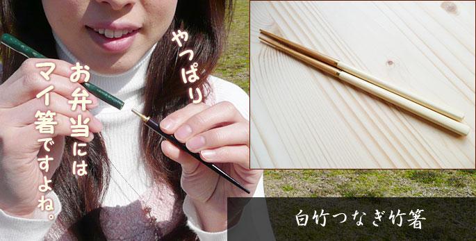 【竹の箸をプレゼントや贈り物に/京都から販売】【販売終了】白竹つなぎ竹箸:説明1