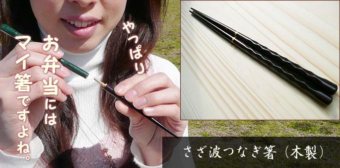 【竹の箸をプレゼントや贈り物に/京都から販売】【廃盤】さざ波つなぎ箸(木製):説明1