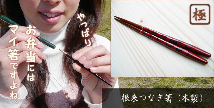 【竹の箸をプレゼントや贈り物に/京都から販売】【廃盤】根来つなぎ箸(木製):説明1